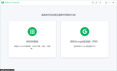 Tenorshare 4uKey for Android 2.0.1 中文版 - 安卓手機解鎖軟體 - 阿榮福利味 - 免費軟體下載