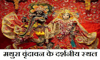 important places in mathura