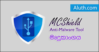 http://www.aluth.com/2016/05/mcshield-anti-malware-tool.html