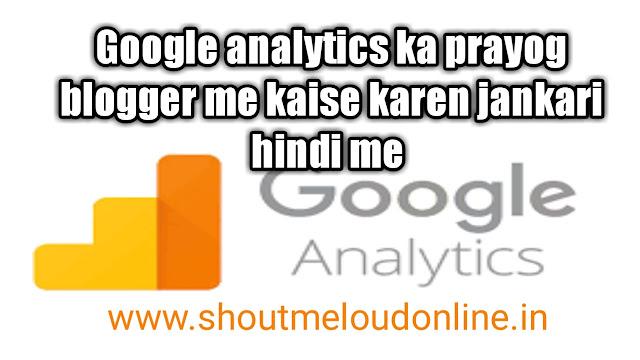 Google analytics ka prayog blogger me kaise karen jankari hindi me