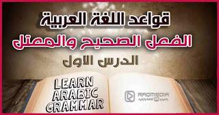 learn-arabic-grammar-verbs