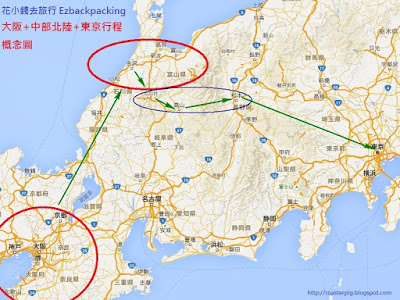 大阪+中部北陸+東京行程規劃