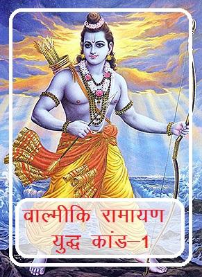 Download shrimad valmiki ramayan sundar kanda in hindi pdf free.