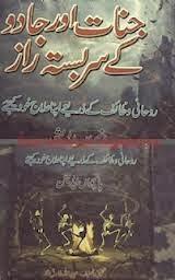Jinat Aur Jadoo Ke Sarbasta Raz In Urdu Writer by Abaidullah Tariq Daar