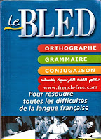 حل صعوبات  تعلم اللغة الفرنسية