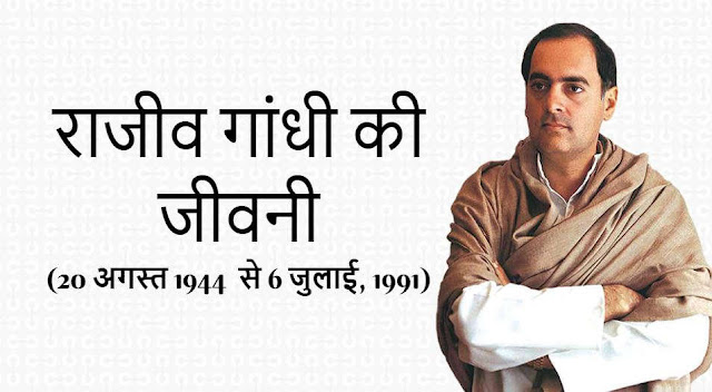 Rajiv Gandhi Facts, information, pictures, Interesting facts you should know about Rajiv Gandhi, Rajiv Gandhi Biography,