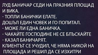 Вицове - Луд баничар