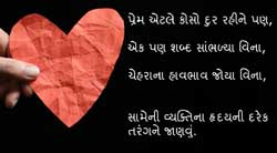 Top100 Gujarati Status And Quotes For Whatsapp 2016