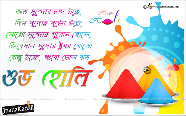trending holi greetings in Bengali, happy holi greetings in bengali language, bengali holi messages quotes