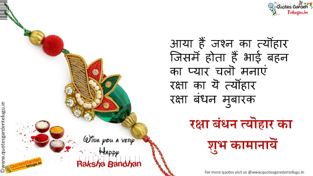 Best Rakshabandhan SMS with Quotes in hindi 916