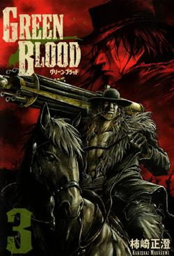 グリーン・ブラッド 第01-03巻 [Green Blood vol 01-03]