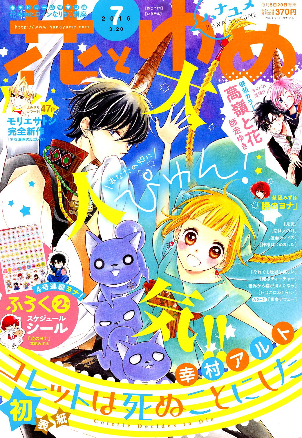 ◕ ‿ ◕。 Official Shoujo Thread 。◕ ‿ ◕。 - Manga - OneHallyu