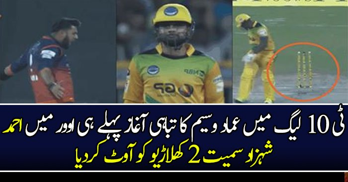 Imad Waseem 3 Wickets In T10 Leag