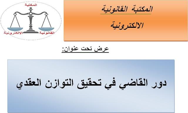 دور القاضي في تحقيق التوازن العقدي