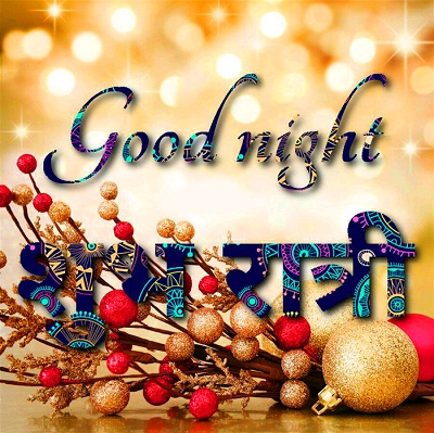 Colorful Good Night Image in Hindi