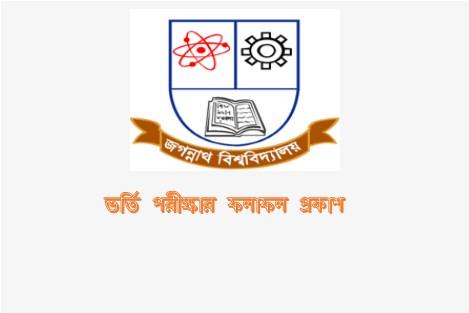Jagannath-University-admission-result-2017-18