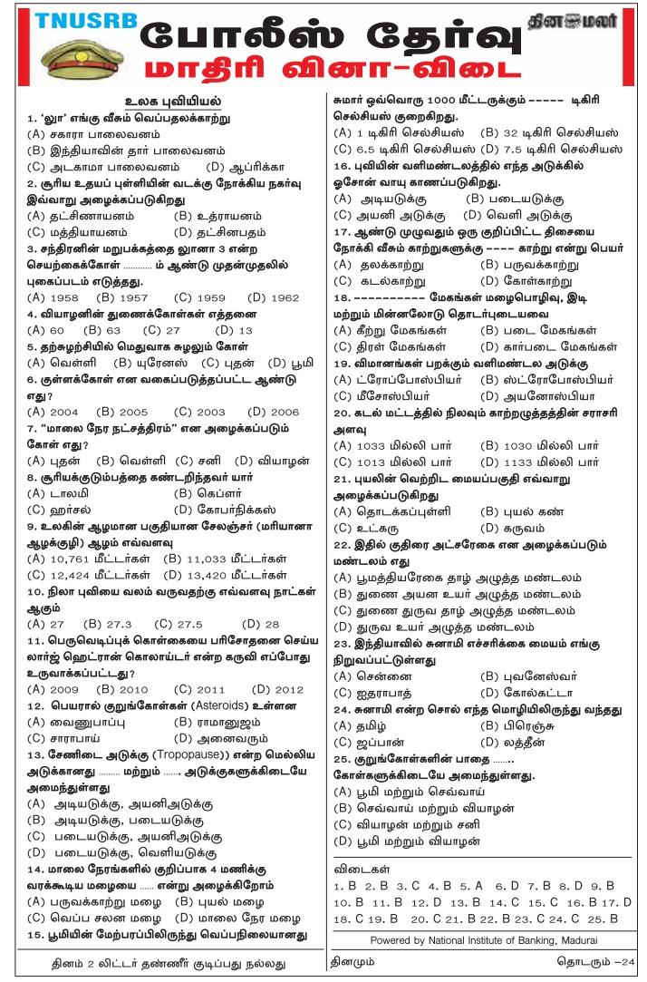 TN Police Recruitment Examination dinamalar-Model-Question