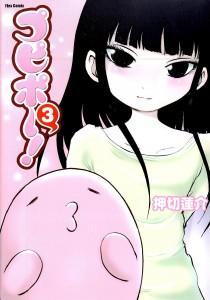 プピポー! 第01-03巻