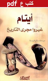 تحميل كتاب أيتام غيروا مجرى التاريخ pdf عبد الله صالح الجمعة