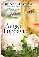 http://www.culture21century.gr/2016/06/leykh-gardenia-ths-belinda-alexandra-book-review.html