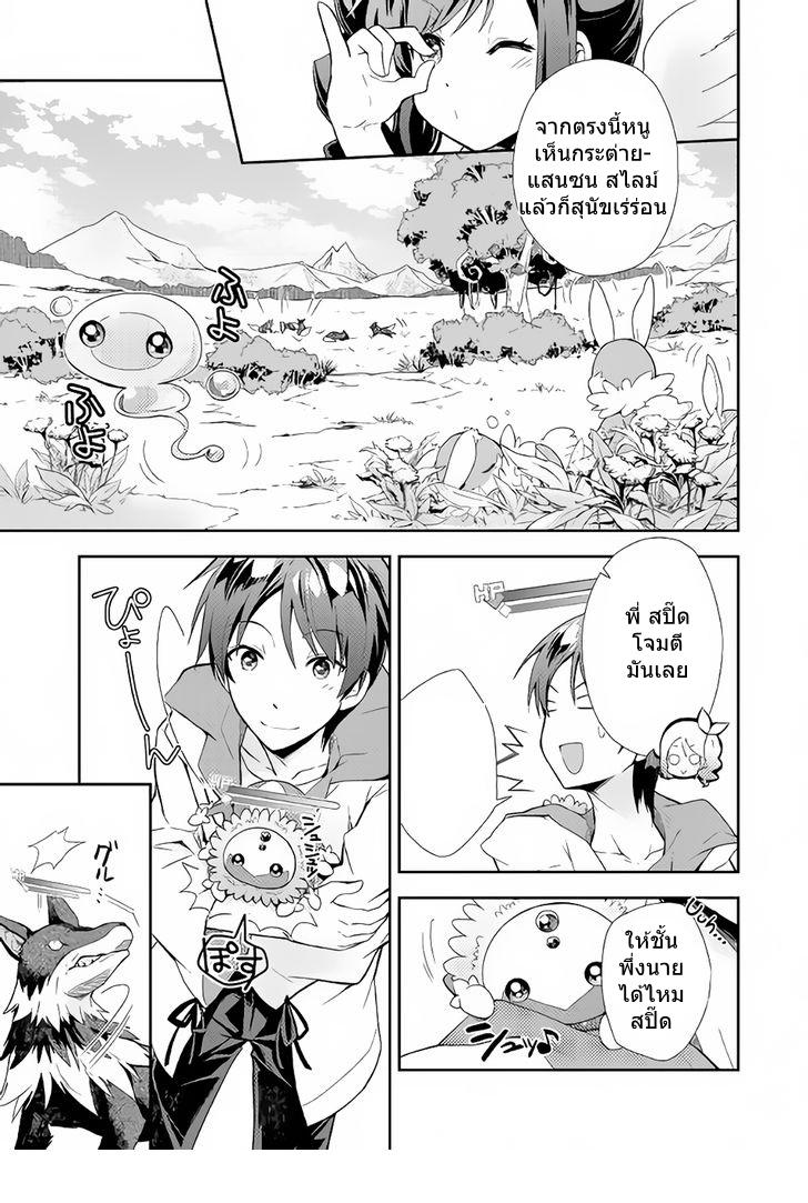 อ่านการ์ตูน Nonbiri VRMMOki 3 ภาพที่ 17
