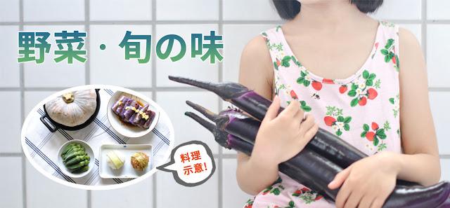 2017野菜特輯