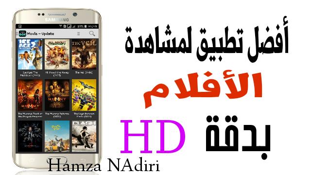 أفضل تطبيق لمشاهدة وتحميل الأفلام العالمية بدقة HD على أجهزة الأندرويد Onebox