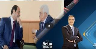 برنامج ساعة من مصر حلقة الاثنين 18-9-2017 الجهود المصرية لتحقيق المصالحة الفلسطينية