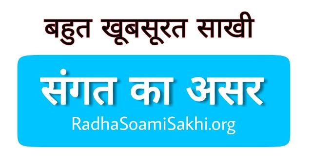 संगत का असर । Sangat ka Asar | Radha Soami Sakhi