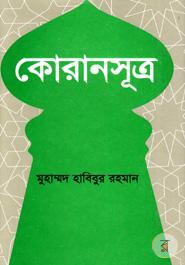 কোরানসূত্র - মুহাম্মদ হাবিবুর রহমান Quran Shutro pdf by Muhammad Habibur Rahman pdf