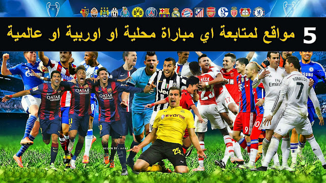 أفضل 5 مواقع رياضية عربية لمشاهدة قنوات bein sports وجميع القنوات الرياضية المشفرة