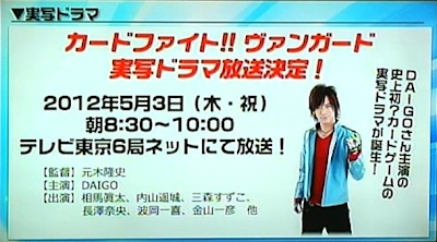 cardfight vanguard live action especial mayo