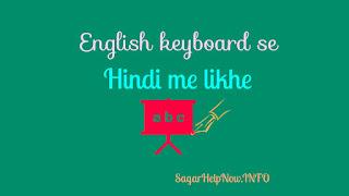 How To Type In HINDI Using English Keyboard | HINDI Typing Keyboard