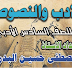 ملزمة الأدب والنصوص للصف السادس الأدبي الأستاذ مصطفى البدري