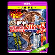 Baki (2018) Temporada 1 Completa WEB-DL 1080p Audio Dual Latino-Japones