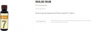 Herbal Extract price №7 (Настой трав №7 Цена 900 рублей).jpg