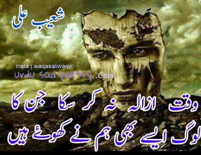 Waqt Azaala Na