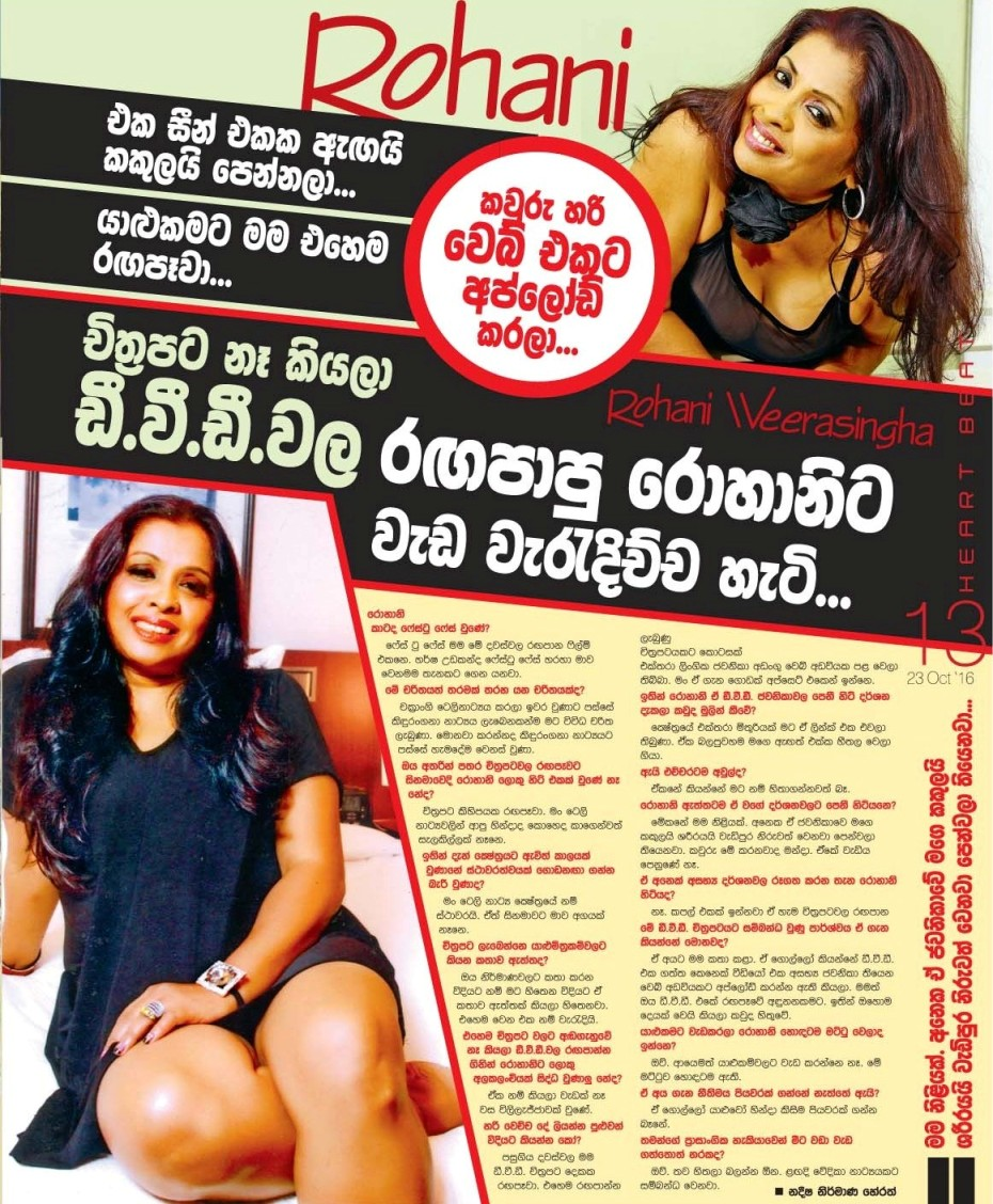 Gossip Chat with Rohani Weerasinghe