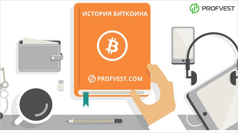 История биткоина: развитие и первый Bitcoin