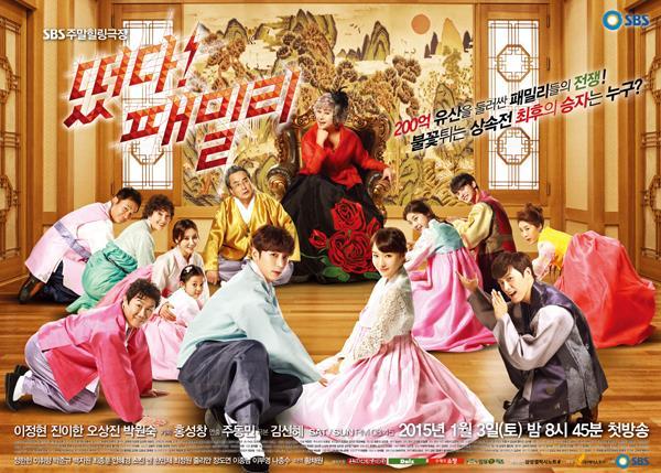 2015年韓劇 誕生吧!家族線上看