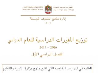 المطلوب دراسته في الفصل الأول جميع المواد للصفوف من الرابع حتى الثاني عشر الإمارات 2016-2017