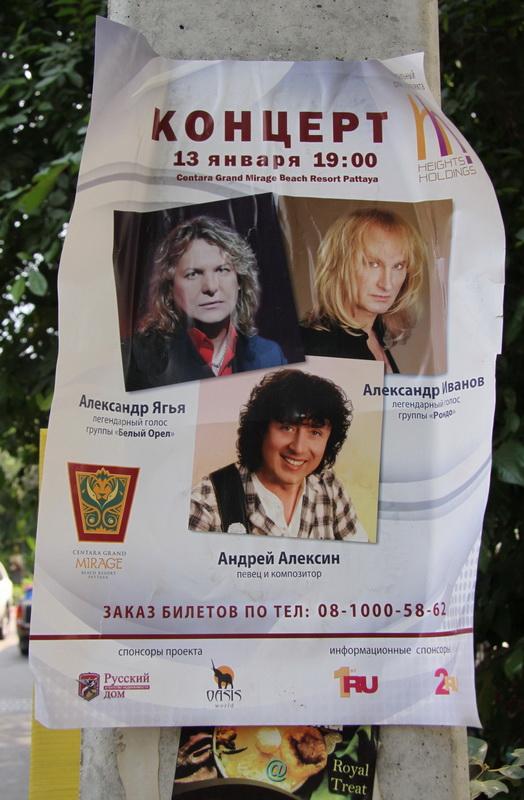 русская музыка в таиланде