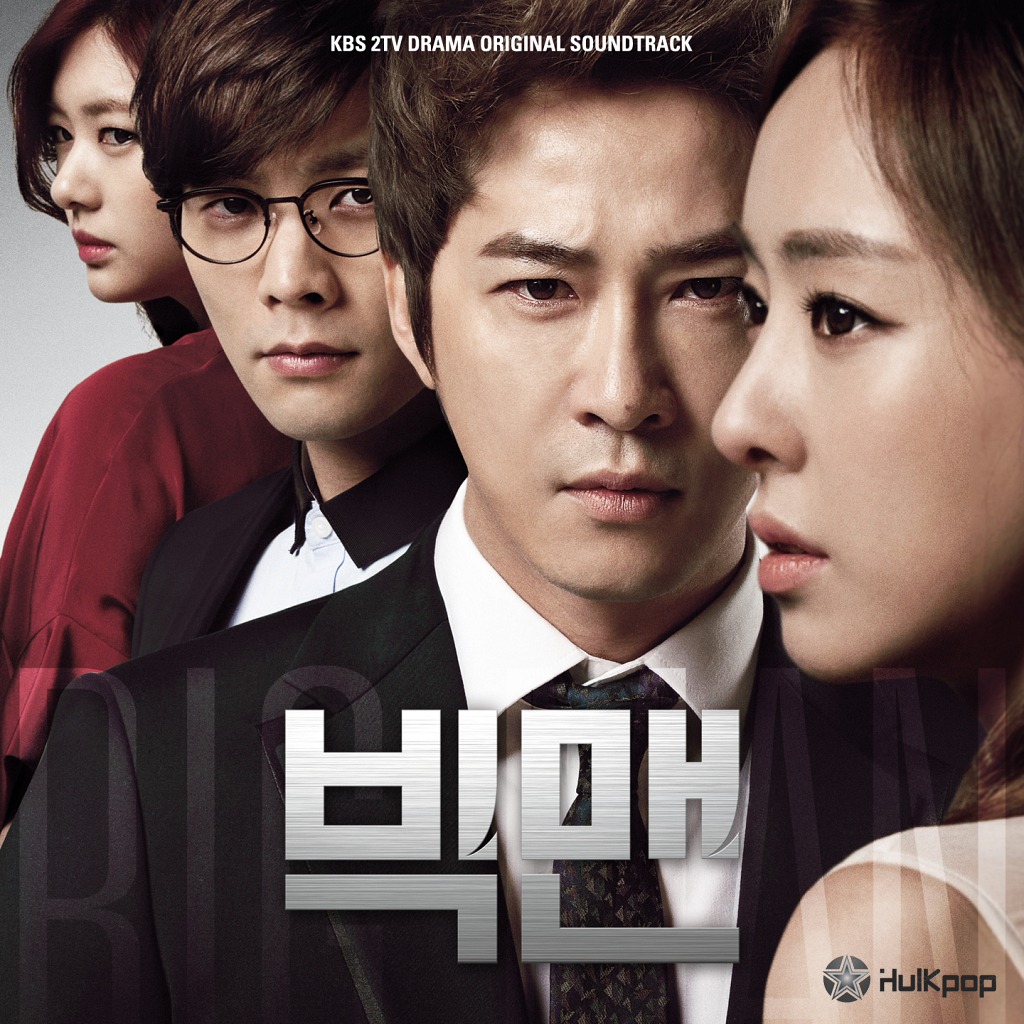 Various Artists – Big Man OST