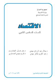 كتاب الأقتصاد للصف السادس الأدبي 2016
