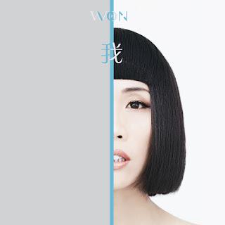[Album] 我 - Von Lee