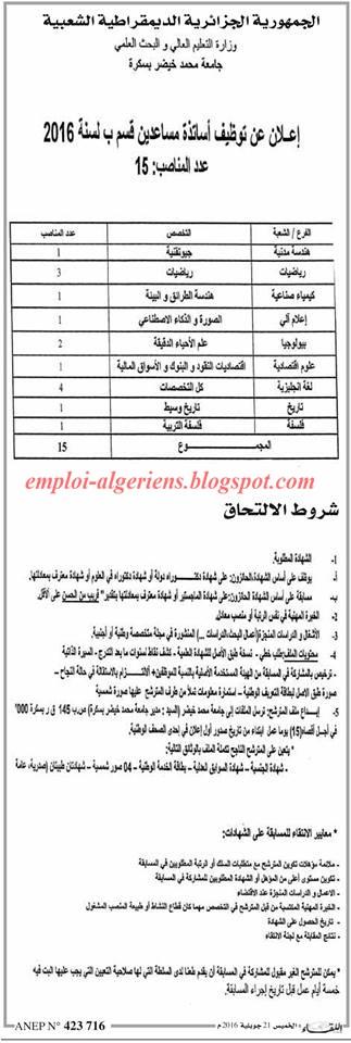 اعلان عن مسابقة توظيف اساتذة مساعدين قسم ب بجامعة محمد خيضر بسكرة جويلية 2016