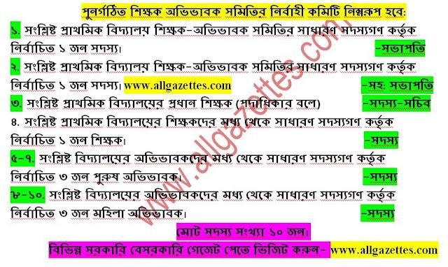প্রাথমিক বিদ্যালয়ের শিক্ষক অভিভাবক সমিতি গঠনের পরিপত্র/ Parents Teachers Association Gazette
