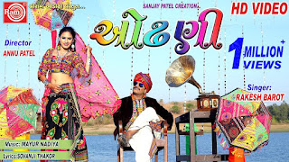 Odhani ||Rakesh Barot||New Gujarati Song 2019 ||Full Hd Video Download