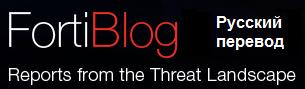 [Перевод] Обзор событий информационной безопасности от Fortinet (21/2012)