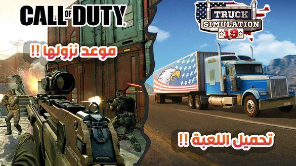 اخيرا نزول لعبة Call Of Duty Mobile للاندرويد !! تحميل لعبة محاكي الشاحنات الرسمية للاندرويد !!